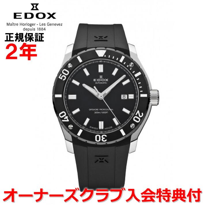 【国内正規品】EDOX エドックス クロノオフショア1プロフェッショナル CHRONOFFSHORE-1 メンズ 腕時計 自動巻き 80088-3-NIN
