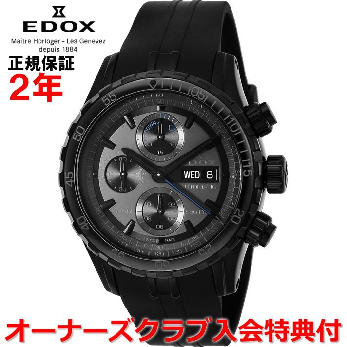 【国内正規品】【10周年日本限定モデル】EDOX エドックス グランドオーシャンクロノグラフ GRAND OCEAN メンズ 腕時計 自動巻き 01123-37N3-NIG3