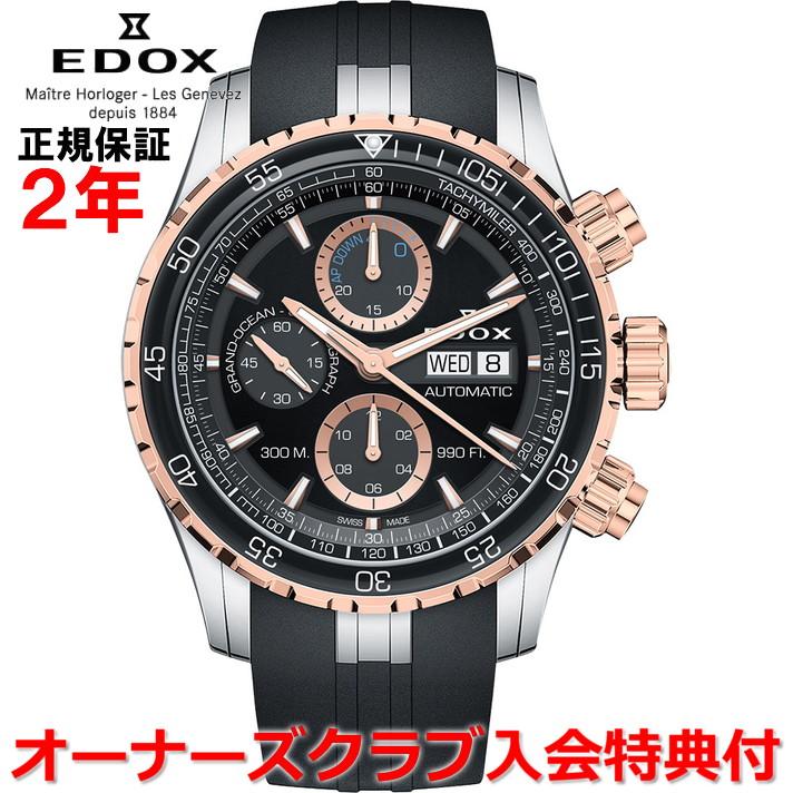 【国内正規品】EDOX エドックス グランドオーシャンクロノグラフ GRAND OCEAN メンズ 腕時計 自動巻き 01123-357RCA-NBUR