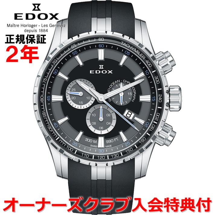 【国内正規品】EDOX エドックス グランドオーシャンクロノグラフ GRAND OCEAN メンズ 腕時計 クオーツ 10226-3CA-NBUN