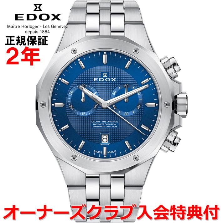 【国内正規品】EDOX エドックス デルフィンクロノグラフ DELFIN メンズ 腕時計 クオーツ 10110-3M-BUIN