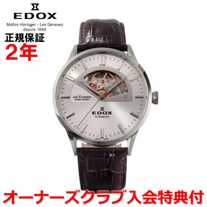 【国内正規品】EDOX エドックス レ・ヴォベール オープンハートオートマチック LES VAUBERTS メンズ 腕時計 自動巻き 85019-3A-AIN