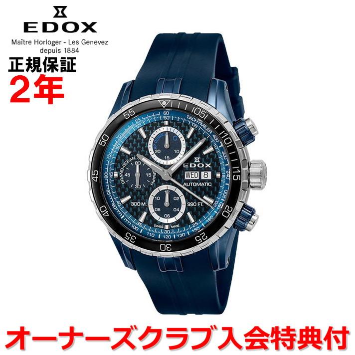 【世界限定100本】【国内正規品】EDOX エドックス グランドオーシャンクロノグラフ GRAND OCEAN メンズ 腕時計 自動巻き 01123-357BU4-BUIN4