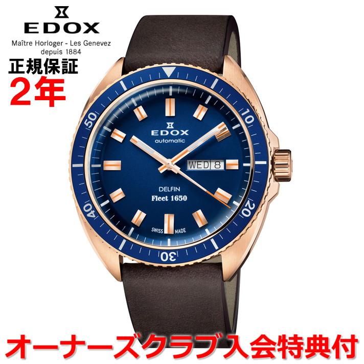 【世界限定200本】【国内正規品】EDOX エドックス デルフィン フリート 1650 リミテッドエディション DELFIN FLEET 1650 メンズ 腕時計 自動巻 88004 BRZBU BUI