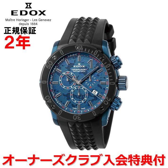 【国内正規品】EDOX エドックス クロノオフショア1 CHRONOFFSHORE-1 メンズ 腕時計 クオーツ 10221-37BU5-BUM5