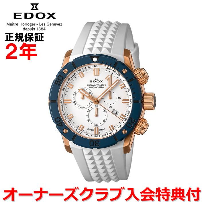【国内正規品】EDOX エドックス クロノオフショア1 CHRONOFFSHORE-1 メンズ 腕時計 クオーツ 10221-37RBU75-BIR7