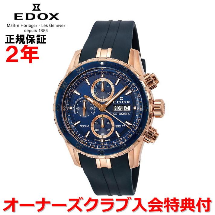 【国内正規品】EDOX エドックス グランドオーシャンクロノグラフ GRAND OCEAN メンズ 腕時計 自動巻き 01123-37RBU5-BUIR5