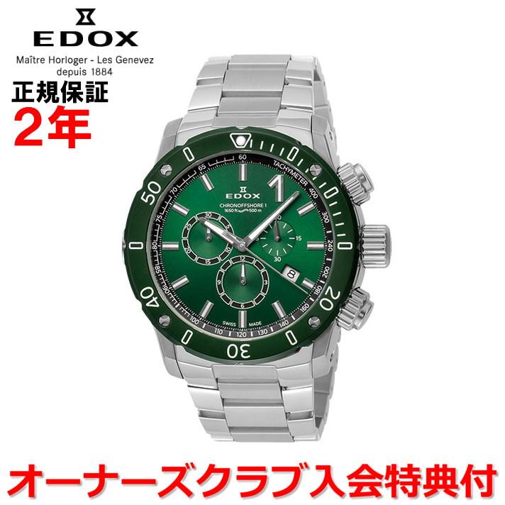 【国内正規品】EDOX エドックス クロノオフショア1 CHRONOFFSHORE-1 メンズ 腕時計 クオーツ 10221-3VM5-VIN5