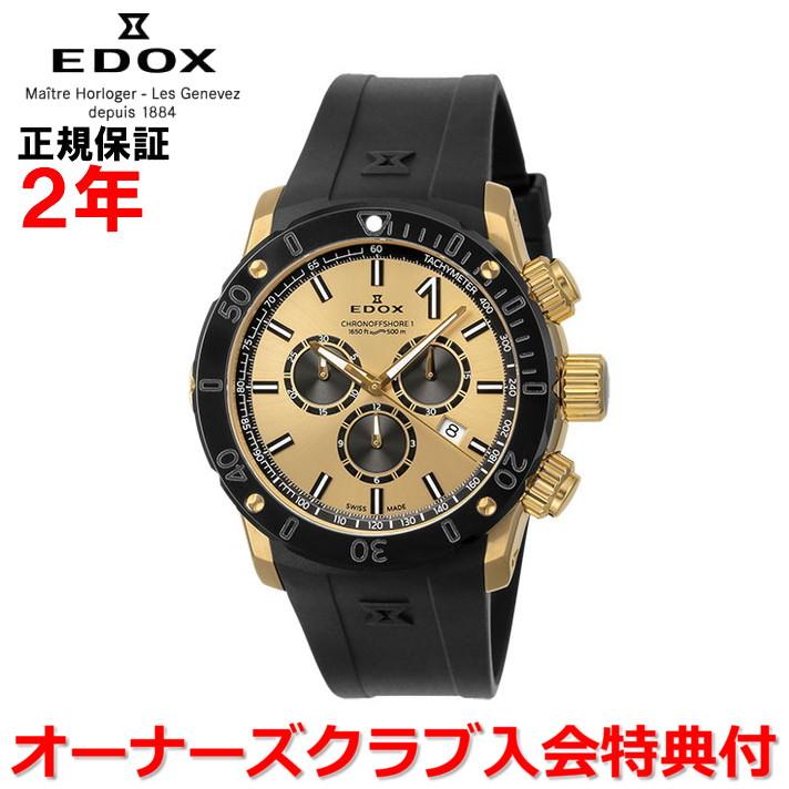 【国内正規品】EDOX エドックス クロノオフショア1 CHRONOFFSHORE-1 メンズ 腕時計 クオーツ 10221-37J5-DIN5
