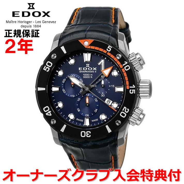 【世界限定300本】【国内正規品】EDOX エドックス クロノオフショア1 CHRONOFFSHORE-1 シャークマンII SHARKMAN リミテッドエディション メンズ 腕時計 クオーツ 10234-3O-BUIN