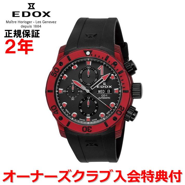 【国内正規品】EDOX エドックス クロノオフショア1 カーボン クロノグラフ CHRONOFFSHORE-1 CARBON メンズ 腕時計 自動巻き 01125-CLNRN-NINRO