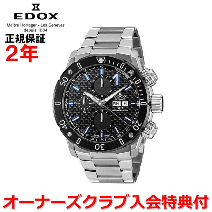 【国内正規品】EDOX エドックス クロノオフショア1 CHRONOFFSHORE-1 メンズ 腕時計 自動巻き 01122-3M-NIBU6