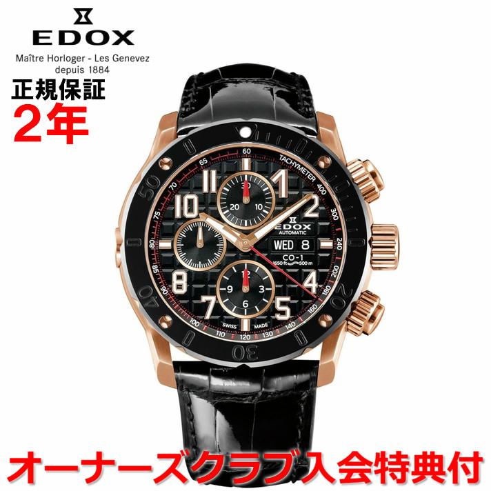 【国内正規品】EDOX エドックス クロノオフショア1 CHRONOFFSHORE-1 メンズ 腕時計 ウォッチ 自動巻き 01122-37R-NBR8