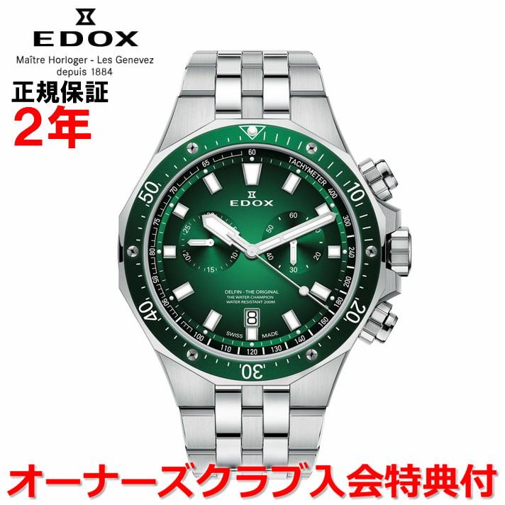 【国内正規品】EDOX エドックス デルフィンクロノグラフ DELFIN メンズ 腕時計 クオーツ 10109-3VM-VIN