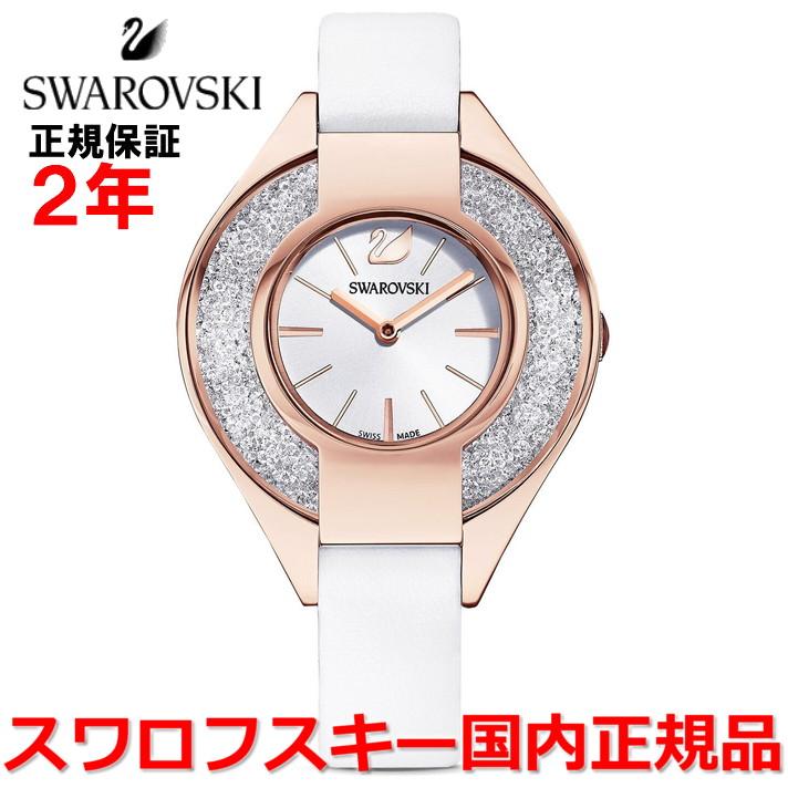 【国内正規品】スワロフスキー SWAROVSKI 腕時計 ウォッチ 女性用 レディース クリスタルラインスポーティー CRYSTALLINE SPORTY 5547635