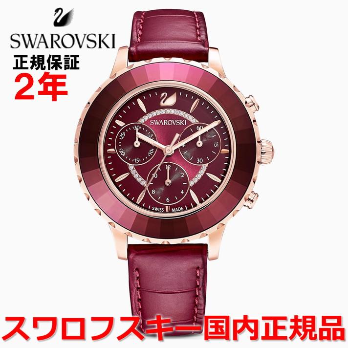 【国内正規品】スワロフスキー SWAROVSKI 腕時計 ウォッチ 女性用 レディース オクティアラックスクロノ Octea Lux Chrono 5547642