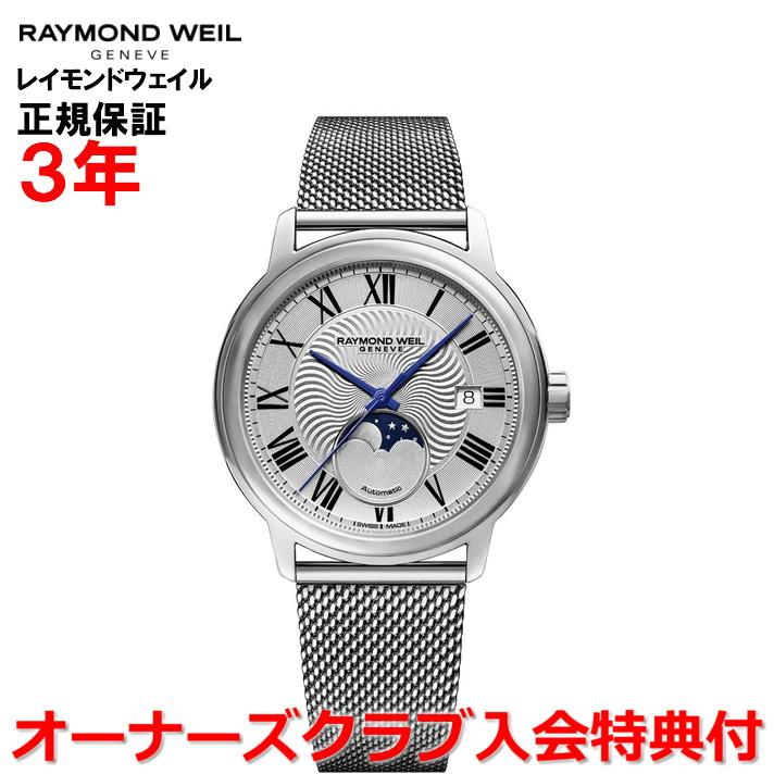 【国内正規品】RAYMOND WEIL レイモンドウェイル マエストロ MAESTRO メンズ 腕時計 自動巻き ムーンフェイス 2239M-ST-00659