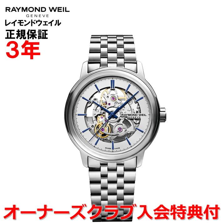 【国内正規品】RAYMOND WEIL レイモンドウェイル マエストロ MAESTRO メンズ 腕時計 自動巻き スケルトン 2215-ST-65001