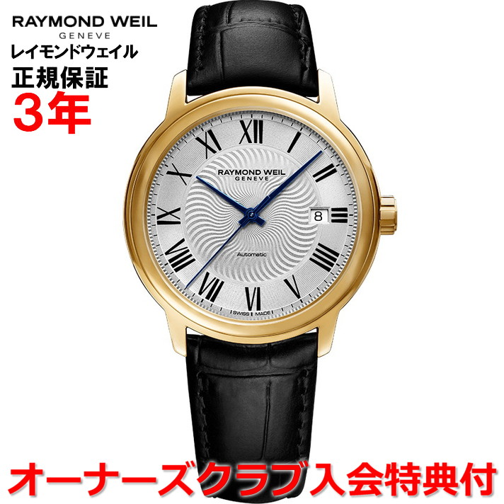 【国内正規品】RAYMOND WEIL レイモンドウェイル マエストロ MAESTRO メンズ 腕時計 自動巻き 2237-pc-00659