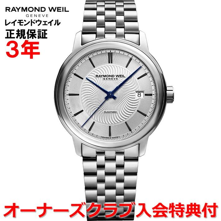 【国内正規品】RAYMOND WEIL レイモンドウェイル マエストロ MAESTRO メンズ 腕時計 自動巻き 2237-ST-65001