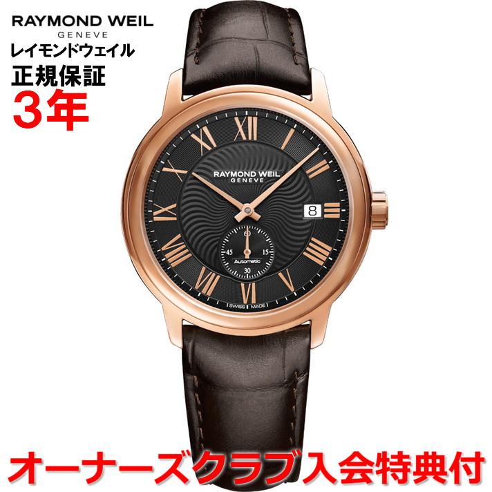 【国内正規品】RAYMOND WEIL レイモンドウェイル マエストロ MAESTRO メンズ 腕時計 自動巻き スモールセコンド 2238-PC5-00209