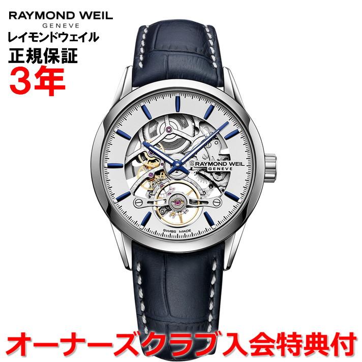 【国内正規品】RAYMOND WEIL レイモンドウェイル フリーランサー FREELANCER メンズ 腕時計 自動巻き スケルトン 2785-STC-65001