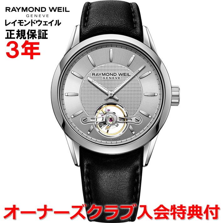 スペアベルトプレゼントキャンペーン!!【国内正規品】RAYMOND WEIL レイモンドウェイル フリーランサー FREELANCER メンズ 腕時計 自動巻き オープンバランスホイール 2780-STC-65001