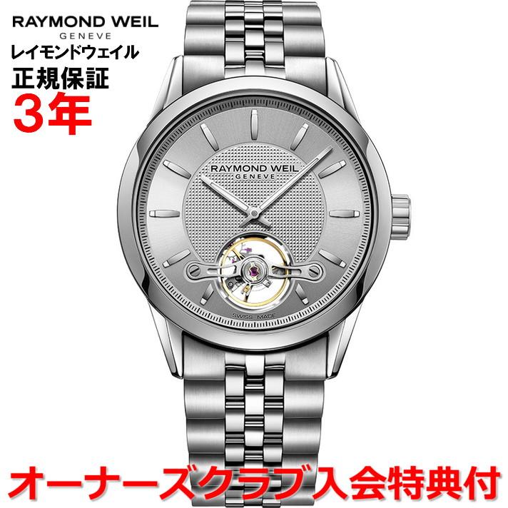 【国内正規品】RAYMOND WEIL レイモンドウェイル フリーランサー FREELANCER メンズ 腕時計 自動巻き オープンバランスホイール 2780-ST-65001