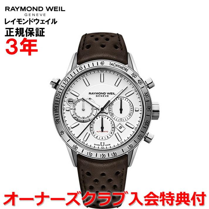 スペアベルトプレゼントキャンペーン!!【国内正規品】RAYMOND WEIL レイモンドウェイル フリーランサー FREELANCER メンズ 腕時計 自動巻き クロノグラフ 7740-STC-30001