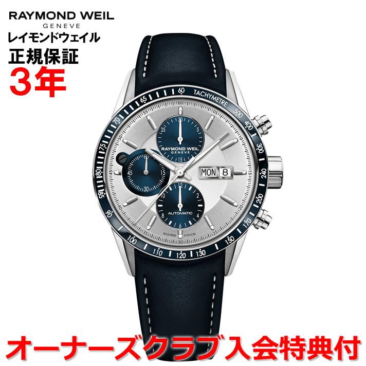 【国内正規品】RAYMOND WEIL レイモンドウェイル フリーランサー FREELANCER メンズ 腕時計 自動巻き クロノグラフ 7731-SC3-65521
