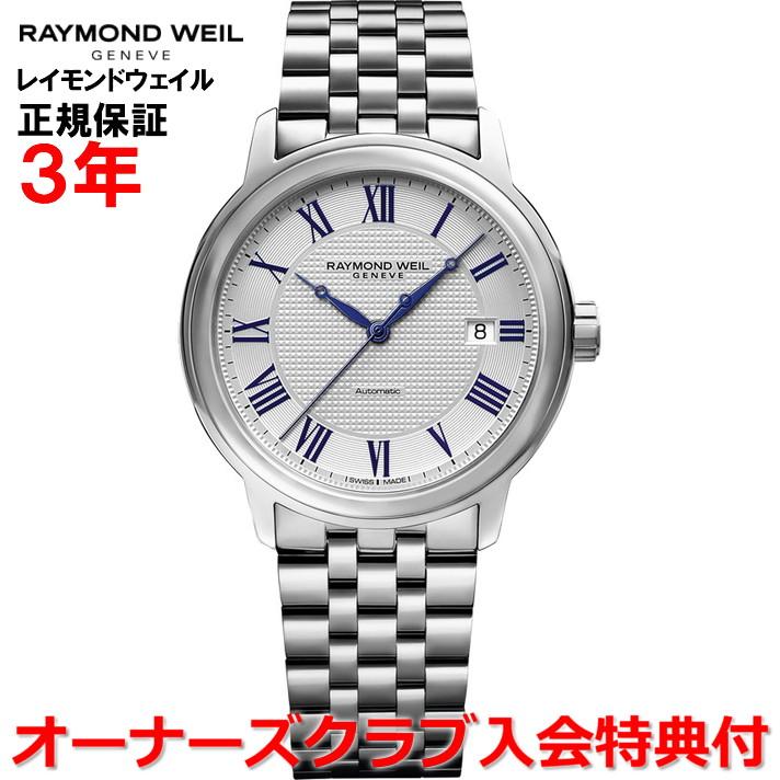 【国内正規品】RAYMOND WEIL レイモンドウェイル マエストロ MAESTRO メンズ 腕時計 自動巻き 2237-ST-J0655