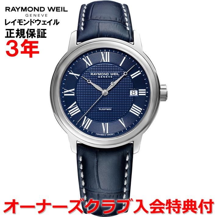 【国内正規品】RAYMOND WEIL レイモンドウェイル マエストロ MAESTRO メンズ 腕時計 自動巻き 2237-STC-J0508