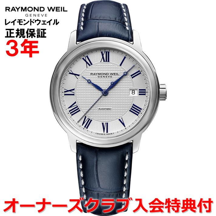 【国内正規品】RAYMOND WEIL レイモンドウェイル マエストロ MAESTRO メンズ 腕時計 自動巻き 2237-STC-J0655