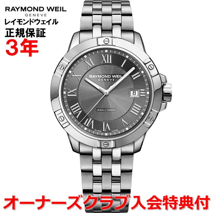 【国内正規品】RAYMOND WEIL レイモンドウェイル タンゴ TANGO メンズ 腕時計 ウォッチ クオーツ 8160-ST-00608
