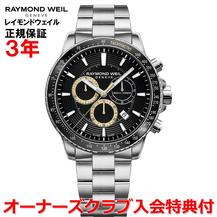 【国内正規品】RAYMOND WEIL レイモンドウェイル タンゴ TANGO メンズ 腕時計 ウォッチ クオーツ 8570-ST1-20701