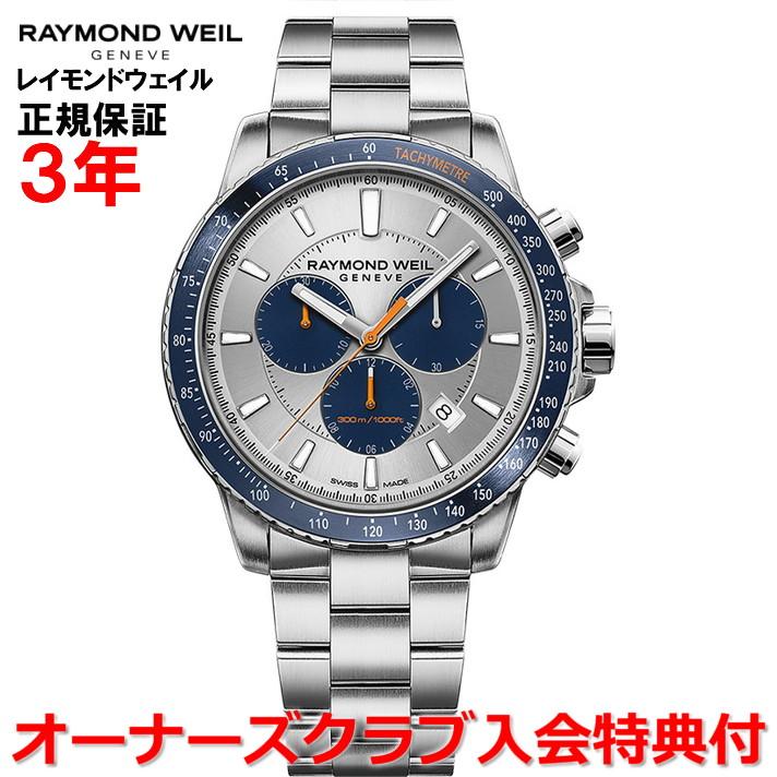 【国内正規品】RAYMOND WEIL レイモンドウェイル タンゴ TANGO メンズ 腕時計 ウォッチ クオーツ 8570-ST3-65501