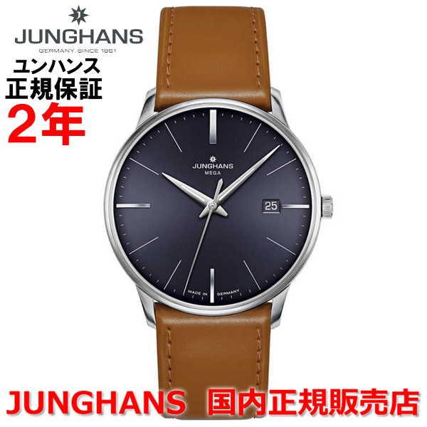 国内正規品 JUNGHANS ユンハンス メンズ 腕時計 電波時計 クオーツ Meister MEGA マイスター メガ 058 4801 00