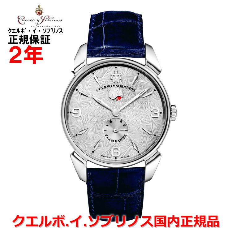 【国内正規品】Cuervo y Sobrinos クエルボ・イ・ソブリノス 腕時計 ウォッチ メンズ HISTORIADOR FLAMENTE RESERVA DE MARCHA ヒストリアドール フラメンテ レセルヴァ デ マルチャ(パワーリザーブ) 3132-1FA