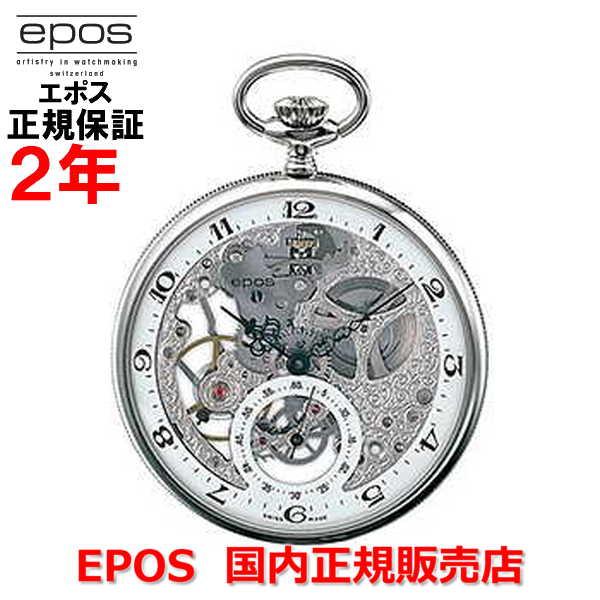 【激安大特価!】 国内正規品 EPOS エポス メンズ レディース スケルトン 懐中時計 ポケット手巻 POCKET WATCH WATCH POCKET スケルトン Skeleton 2121, 品質は非常に良い:b45ff72b --- essexadvan.co.uk