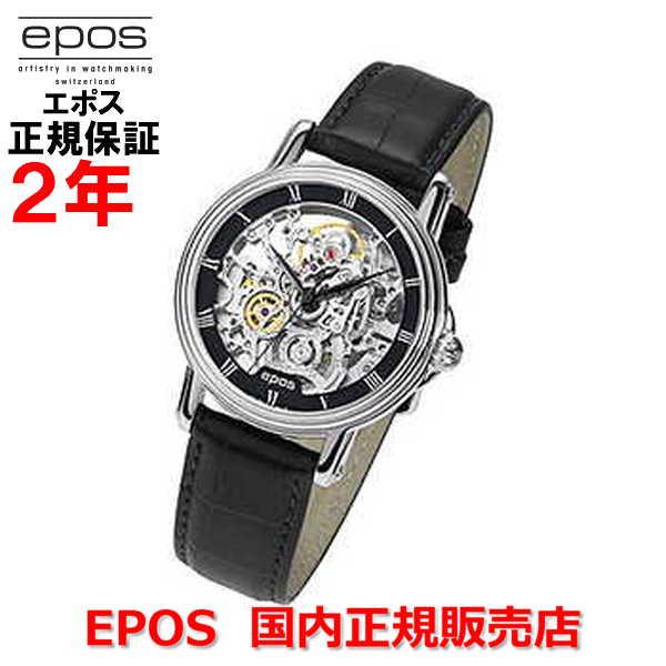 国内正規品 EPOS エポス メンズ 腕時計 自動巻 EMOTION CLASSIC SKELTON エモーション クラシック スケルトン 3336SKRBK