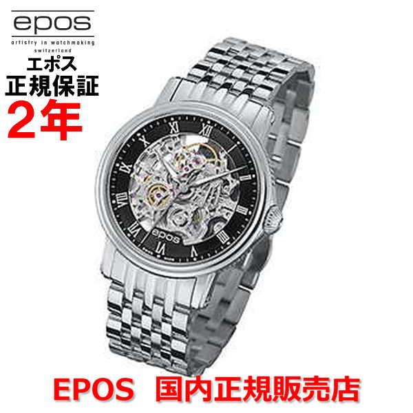 国内正規品 EPOS エポス メンズ 腕時計 自動巻 EMOTION CLASSIC SKELTON エモーション クラシック スケルトン 3390SKRBKM