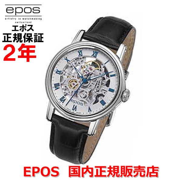 国内正規品 EPOS エポス メンズ 腕時計 自動巻 EMOTION CLASSIC SKELTON エモーション クラシック スケルトン 3390SKRWH
