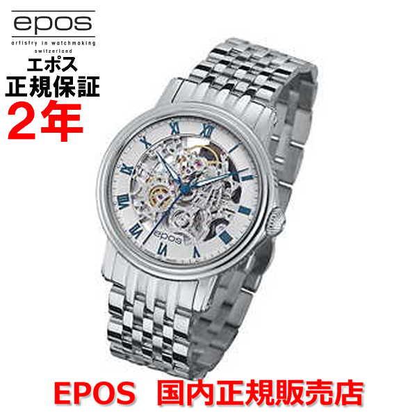 国内正規品 EPOS エポス メンズ 腕時計 自動巻 EMOTION CLASSIC SKELTON エモーション クラシック スケルトン 3390SKRWHM