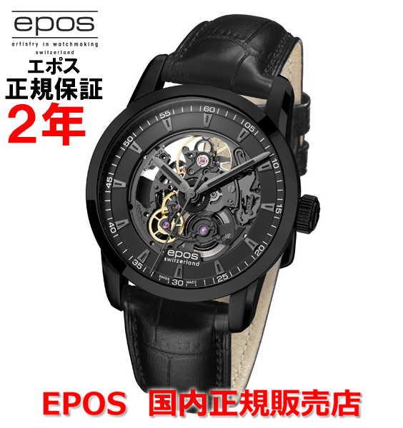 国内正規品 EPOS エポス メンズ 腕時計 自動巻 SOPHISTIQUEE SKELTON ソフィスティック スケルトン 3423BSKBK