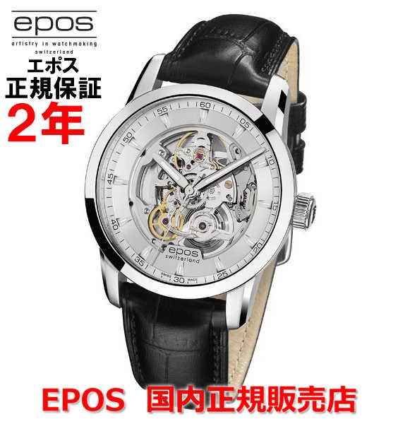 国内正規品 EPOS エポス メンズ 腕時計 自動巻 SOPHISTIQUEE SKELTON ソフィスティック スケルトン 3423SKSL