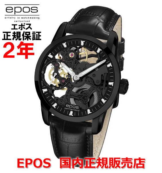 国内正規品 EPOS エポス メンズ 腕時計 手巻 SOPHISTIQUEE SKELTON ソフィスティック スケルトン 3424BSKBBK