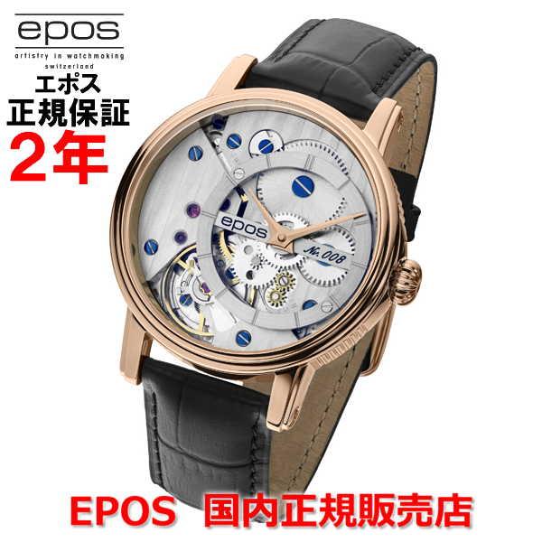 世界限定999本 国内正規品 EPOS エポス メンズ 腕時計 手巻 スケルトン Oeuvre d'art Verso ウーヴル ダール ヴェルソ 3435CGRGSL-LTD999