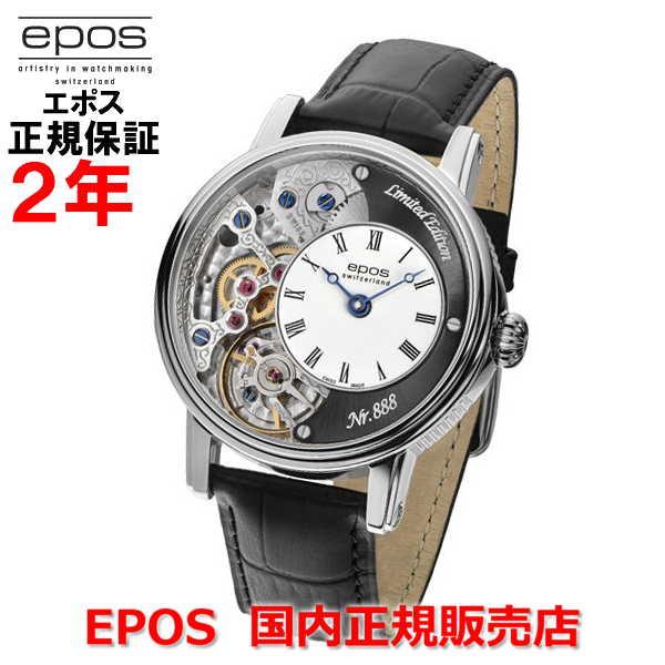 世界限定888本 国内正規品 EPOS エポス メンズ 腕時計 手巻 スケルトン Oeuvre d'art Verso 2 ウーヴル ダール ヴェルソ2 3435HSKRBK-LTD888
