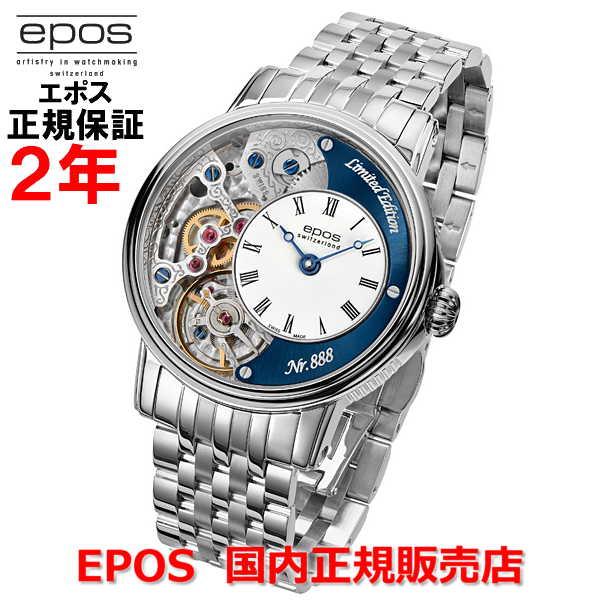 世界限定888本 国内正規品 EPOS エポス メンズ 腕時計 手巻 スケルトン Oeuvre d'art Verso 2 ウーヴル ダール ヴェルソ2 3435HSKRBLM-LTD888