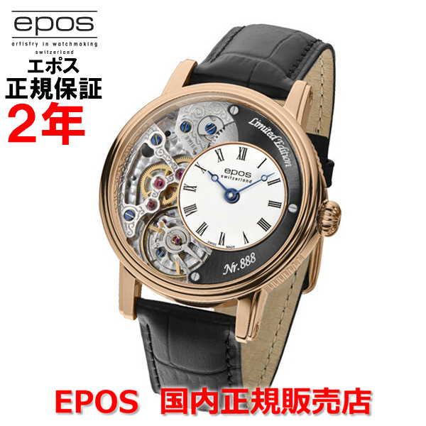 世界限定888本 国内正規品 EPOS エポス メンズ 腕時計 手巻 スケルトン Oeuvre d'art Verso 2 ウーヴル ダール ヴェルソ2 3435HSKRGRBK LTD888